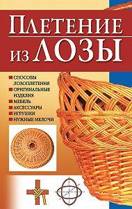 Игорь Скрипник -Плетение из лозы