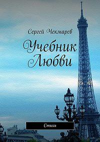 Сергей Чекмарев -Учебник Любви