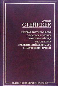 Джон Стейнбек -Жемчужина