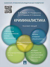 Валерий Романов -Криминалистика. Конспект лекций. Учебное пособие