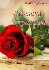 Юлия Буданова -Девушка в красном