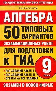 Е. В. Неискашова - Алгебра. 9класс. 50типовых вариантов экзаменационных работ для подготовки к ГИА