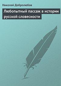 Николай Добролюбов -Любопытный пассаж в истории русской словесности