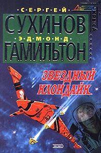 Сергей Сухинов - Звездный Клондайк