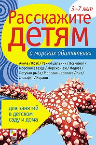 Виктор Мороз, Л. Бурмистрова - Расскажите детям о морских обитателях