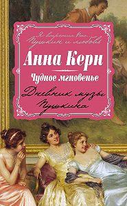 Анна Керн - Чудное мгновенье. Дневник музы Пушкина