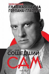 Эдуард Филатьев -Главная тайна горлана-главаря. Сошедший сам