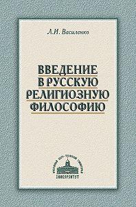 Леонид Василенко -Введение в русскую религиозную философию