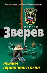 Сергей Зверев -Группа крови