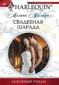 Мелани Милберн -Свадебная шарада