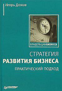 Игорь Дюков -Стратегия развития бизнеса. Практический подход