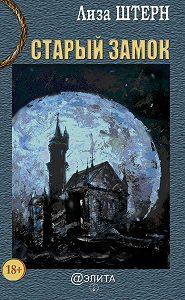 Лиза Штерн - Старый замок