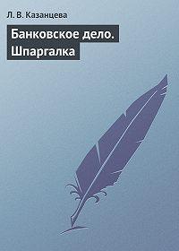 Л. Казанцева -Банковское дело. Шпаргалка