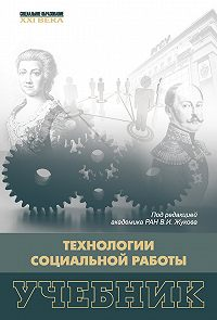 Коллектив авторов -Технологии социальной работы