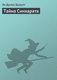 Ли Дуглас Брэкетт -Тайна Синхарата
