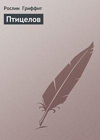 Рослин Гриффит -Птицелов
