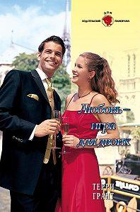 Терри Грант - Любовь – игра для двоих