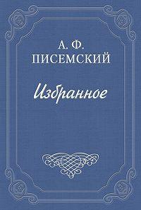Алексей Писемский -Плотничья артель