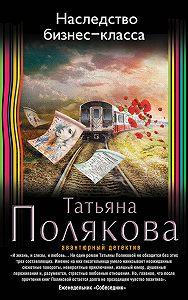 Татьяна Викторовна Полякова -Наследство бизнес-класса