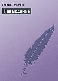 Георгий Марчик -Наваждение