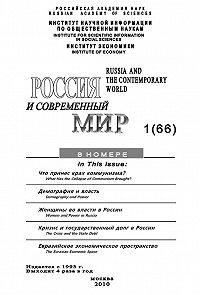 Юрий Игрицкий - Россия и современный мир № 1 / 2010