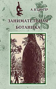 Александр Цингер -Занимательная ботаника