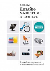 Тим Браун -Дизайн-мышление в бизнесе: от разработки новых продуктов до проектирования бизнес-моделей