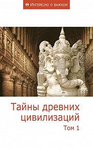 Сборник статей -Тайны древних цивилизаций. Том 1