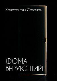 Константин Сазонов -Фома Верующий