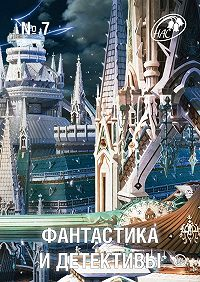 Сборник - Журнал «Фантастика и Детективы» №7
