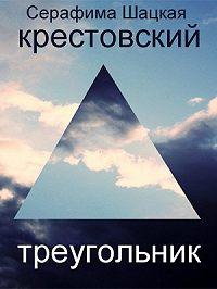 Серафима Шацкая -Крестовский треугольник
