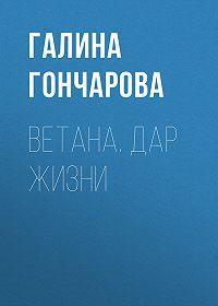 Галина Гончарова -Ветана. Дар жизни
