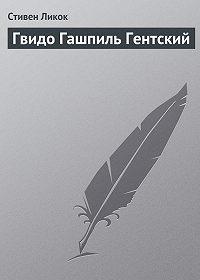 Стивен Ликок - Гвидо Гашпиль Гентский