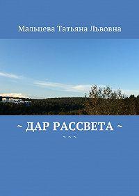 Татьяна Мальцева -Дар рассвета