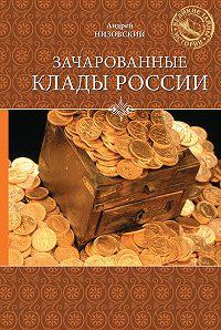 Андрей Низовский -Зачарованные клады России