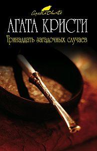 Агата Кристи -Тринадцать загадочных случаев (сборник)