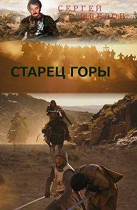 Сергей Шведов -Старец Горы
