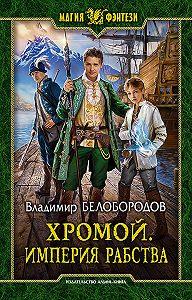 Владимир Белобородов -Хромой. Империя рабства