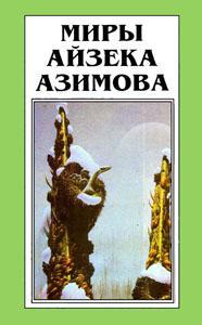 Айзек Азимов -Лакки Старр и большое солнце Меркурия