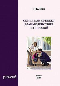 Татьяна Ким - Семья как субъект взаимодействия со школой