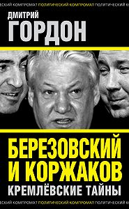 Дмитрий Гордон -Березовский и Коржаков. Кремлевские тайны