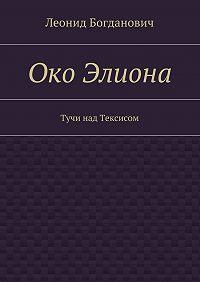 Леонид Богданович -Око Элиона. Тучи над Тексисом