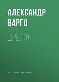 Александр Варго -Дрейф