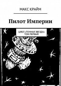 Макс Крайм -Пилот Империи