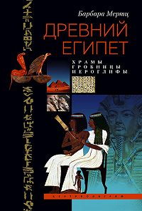 Барбара Мертц -Древний Египет. Храмы, гробницы, иероглифы