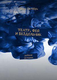 Лёша Октябрь -Театр, Фея иБездельник. Робкие истории