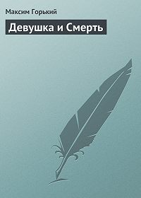 Максим Горький -Девушка и смерть