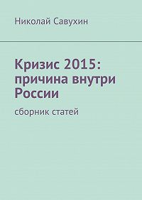 Николай Савухин -Кризис 2015: причина внутри России
