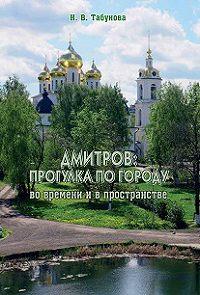 Наталья Табунова -Дмитров: прогулка по городу во времени и в пространстве