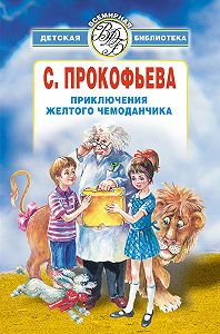 Софья Леонидовна Прокофьева -Приключения желтого чемоданчика (сборник)